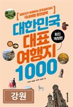 도서 이미지 - 대한민국 대표여행지 1000 : 강원