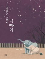 도서 이미지 - 꿈꾸는 코끼리 디짜이