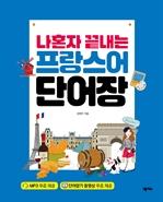 도서 이미지 - 나혼자 끝내는 프랑스어 단어장