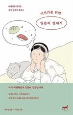 도서 이미지 - 미식가를 위한 일본어 안내서 [할인]