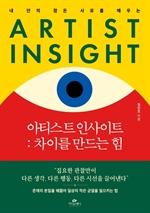 아티스트 인사이트 : 차이를 만드는 힘