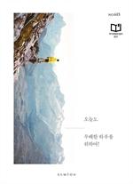 도서 이미지 - 월간 샘터 2021년 5월호