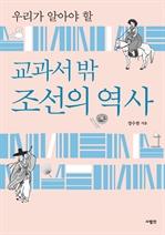 도서 이미지 - 교과서 밖 조선의 역사