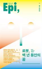 도서 이미지 - 과학잡지 에피 11호