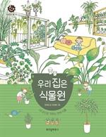 도서 이미지 - (지식의 힘 11) 우리 집은 식물원