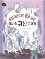 도서 이미지 - (이야기 역사왕 5) 역사 속 귀신 이야기