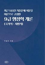 도서 이미지 - 최근 5년간 기출문제 지문을 이론으로 구성한???9급 행정학 개론 (국가직ㆍ지방직)