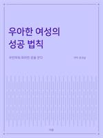 도서 이미지 - 우아한 여성의 성공 법칙