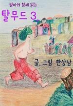 도서 이미지 - 엄마와 함께 읽는 탈무드 3.