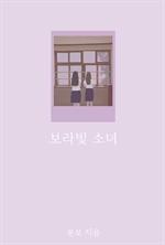 도서 이미지 - 보라빛 소녀