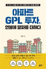 도서 이미지 - 아파트 GPL 투자, 연봉에 알파를 더하다