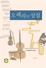 도서 이미지 - 오페라의 성질