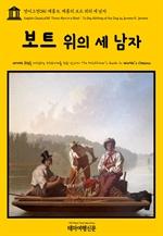 도서 이미지 - 영어고전081 제롬 K. 제롬의 보트 위의 세 남자