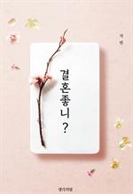 도서 이미지 - 결혼 좋니?