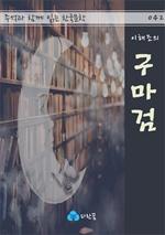 도서 이미지 - 이해조의 구마검 - 주석과 함께 읽는 한국문학