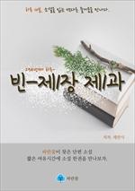 도서 이미지 - 빈-제1장 제1과 - 하루 10분 소설 시리즈