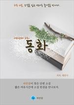 도서 이미지 - 동화 - 하루 10분 소설 시리즈