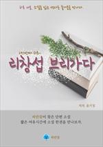 도서 이미지 - 리창섭 브리가다 - 하루 10분 소설 시리즈