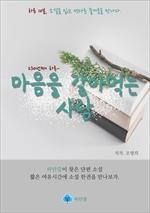 도서 이미지 - 마음을 갈아먹는 사람 - 하루 10분 소설 시리즈