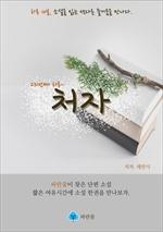 도서 이미지 - 처자 - 하루 10분 소설 시리즈