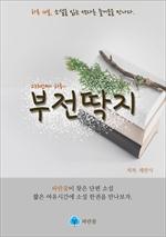 도서 이미지 - 부전딱지 - 하루 10분 소설 시리즈