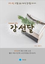 도서 이미지 - 강선달 - 하루 10분 소설 시리즈