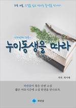 도서 이미지 - 누이동생을 따라 - 하루 10분 소설 시리즈