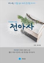도서 이미지 - 전아사 - 하루 10분 소설 시리즈