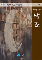 도서 이미지 - 채만식의 낙조 - 주석과 함께 읽는 한국문학
