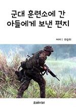 도서 이미지 - 군대 훈련소에 간 아들에게 보낸 편지