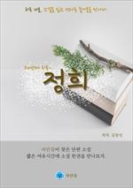 도서 이미지 - 정희 - 하루 10분 소설 시리즈