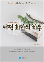 도서 이미지 - 어떤 화가의 하루 - 하루 10분 소설 시리즈