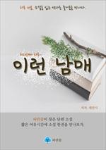 도서 이미지 - 이런 남매 - 하루 10분 소설 시리즈