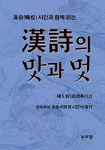 도서 이미지 - 효송(曉松)시인과 함께 읽는 漢詩의 맛과 멋 (제5권 조선후기2)