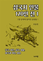 도서 이미지 - 삼국지 인물 120인전 1: 난세에 일어선 군웅들
