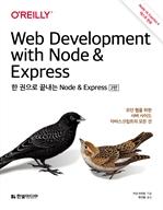 도서 이미지 - 한 권으로 끝내는 Node & Express(2판)