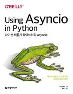 도서 이미지 - 파이썬 비동기 라이브러리 Asyncio