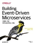 도서 이미지 - 이벤트 기반 마이크로서비스 구축