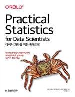 도서 이미지 - 데이터 과학을 위한 통계(2판)