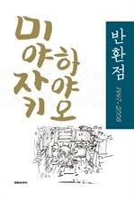 도서 이미지 - 반환점 1997-2008