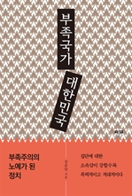 도서 이미지 - 부족국가 대한민국