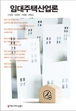 도서 이미지 - 임대주택산업론