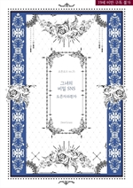 도서 이미지 - 그녀의 비밀 SNS