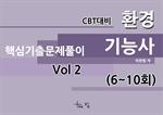 도서 이미지 - CBT 대비 환경기능사 핵심기출문제 풀이 Vol 2(6~10회)