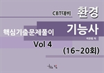 도서 이미지 - CBT 대비 환경기능사 핵심 기출문제 풀이 Vol 4(16~20회)