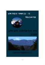 도서 이미지 - 남북 설화 스토리텔링의 의미