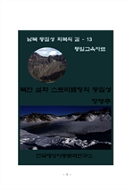 도서 이미지 - 북한 설화 스토리텔링의 동질성
