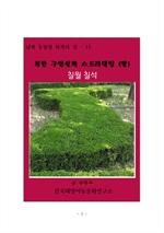 도서 이미지 - 북한 구연설화 스토리텔링 (빨) 칠월 칠석