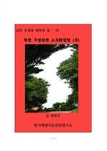 도서 이미지 - 북한 구연설화 스토리텔링 (주)