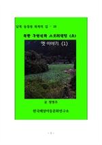 도서 이미지 - 북한 구연설화 스토리텔링 (초) 옛 이야기 1